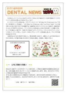 2012_dental-newsのサムネイル